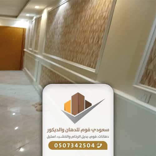 فوم جدران صالات مكة