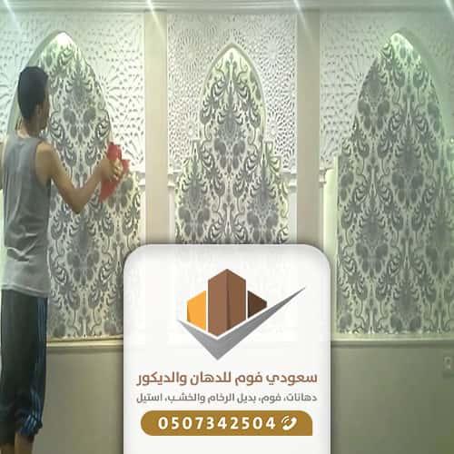 افخم ورق جدران في جدة