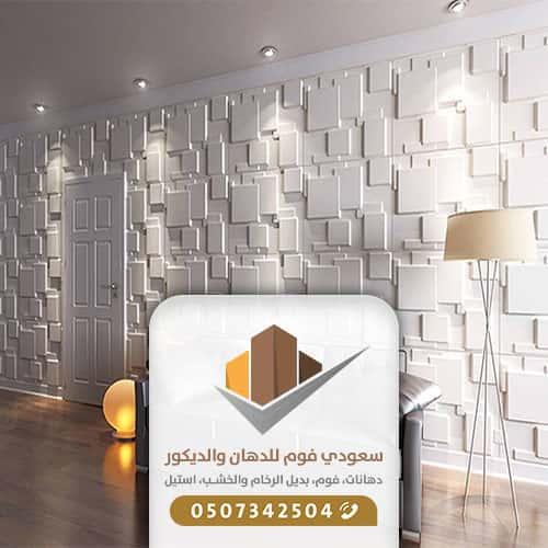 افضل ورق جدران في جدة