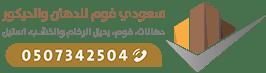 سعودي فوم أفضل ديكورات الفوم للجدران بجدة