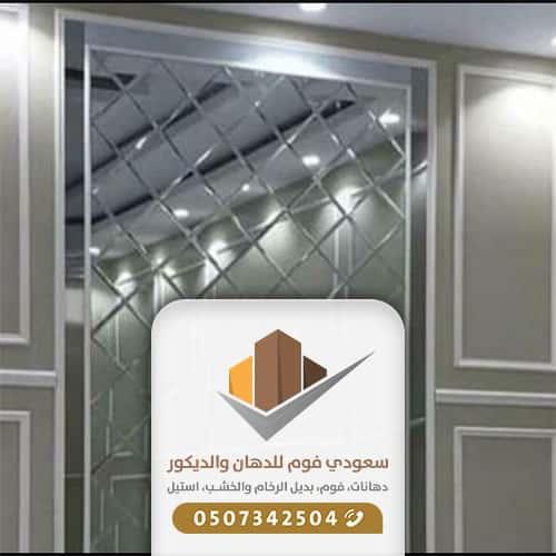 محلات الفوم في جدة