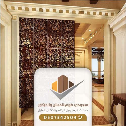 افضل محلات تركيب ديكورات بارتشن في جدة مكة